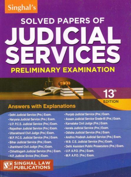 Judicial Guide-2018