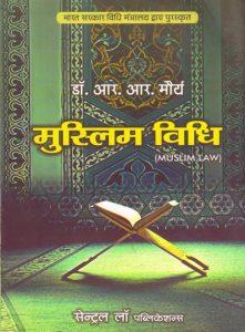 muslim law hindi