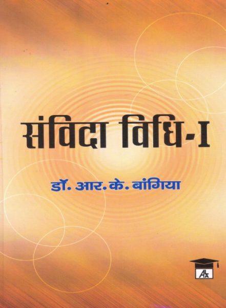 contract-1-hindi r.k. bangia