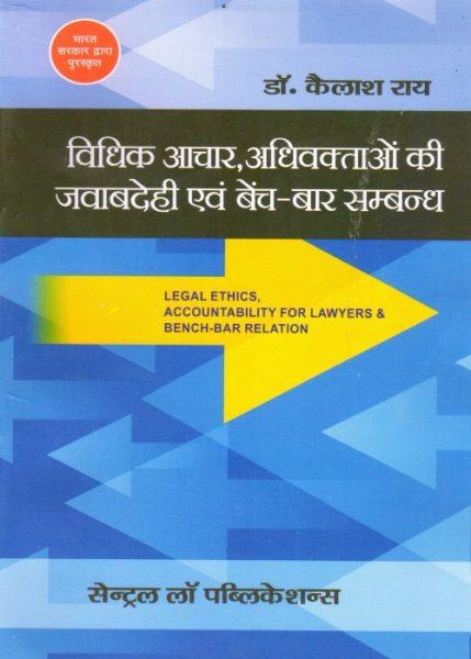 legal ethics hindi kailash rai