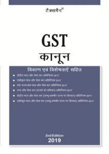 Taxmann's GST Kanoon (Law) Hindi